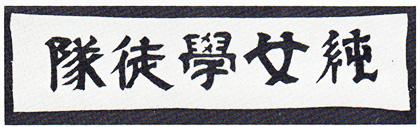 動員学徒の腕章