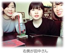 田中さんの写真