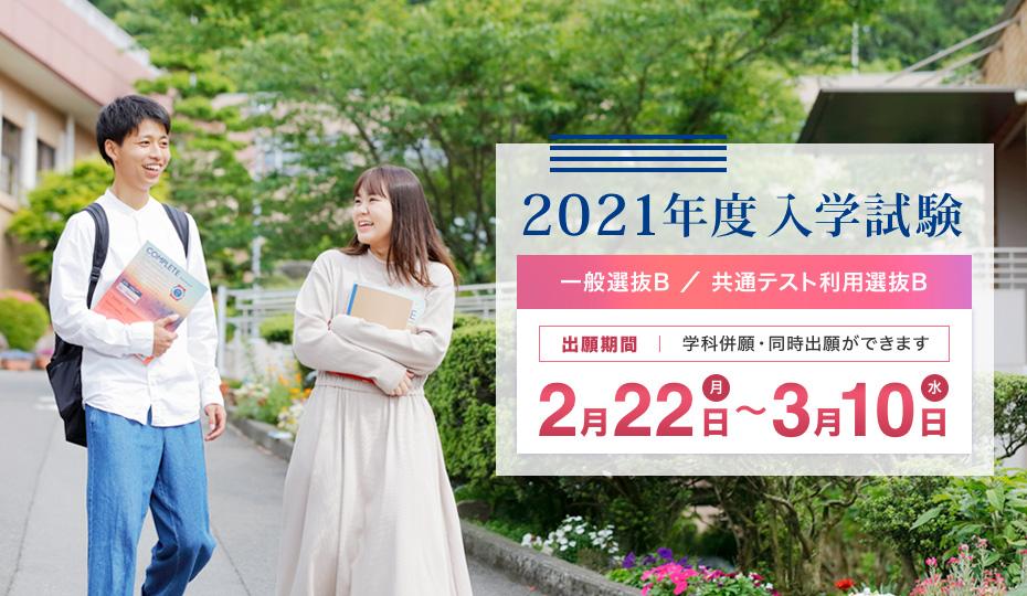2021年度 入学試験