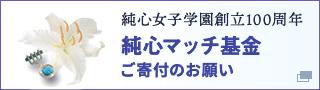 【純心女子学園創立100周年】純心マッチ基金 ご寄付のお願い