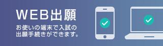 【WEB出願】お使いの端末で入試の出願手続きができます。