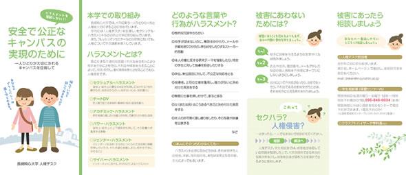 人権デスクリーフレット(PDF)